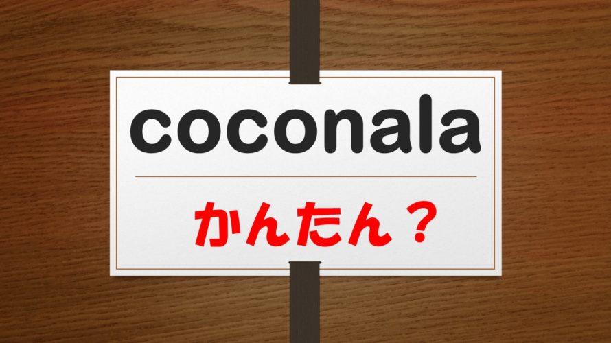 自宅在宅でパソコンを使って簡単副業の新星「ココナラ」手軽にできるのは・・
