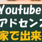Youtubeアドセンスは在宅で出来る副業(始め方あり)【サラリーマンに最適】