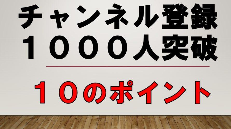 Youtubeアドセンス収益化の難関 1000人のチャンネル登録突破方法10のポイント
