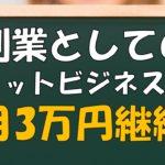 サラリーマン副業時代|副業はネットビジネスが最適|まずは月に3万円を目指す
