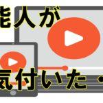 芸能人参入にみるYouTube(ユーチューブ)アドセンスビジネスのすごさと将来性