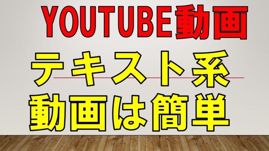 簡単】Youtube(ユーチューブ)アドセンスを始める|まずテキストスライド系動画
