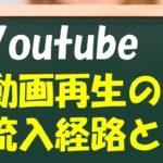 YouTubeアドセンスで重要な動画再生(視聴)が発生する仕組みとは?