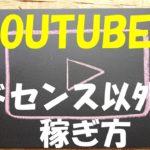 【2019年版】Youtube(ユーチューブ)で副業収入|アドセンス以外も検討してみた