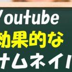 YouTubeアドセンスに最適で効果的なサムネイルの構成と作り方