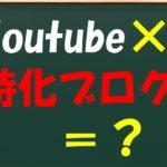 【進化系】YouTube(ユーチューブ)アドセンス+特化ブログ+メルマガ 複合戦略