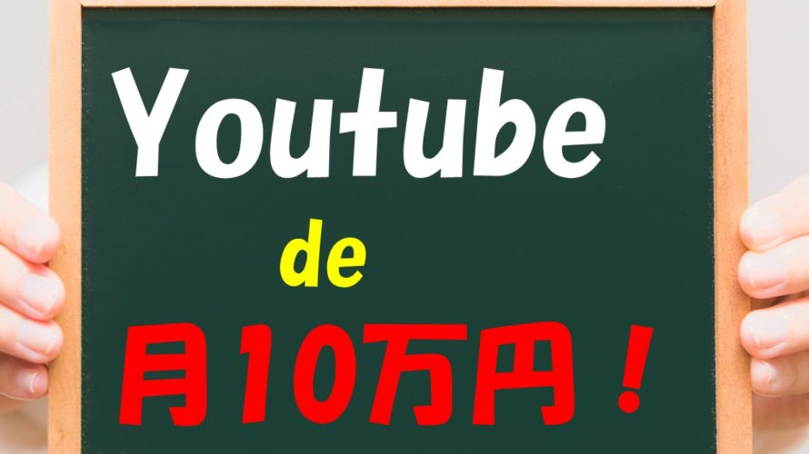 【アドセンス+α】YouTube(ユーチューブ)で月10万円を継続する
