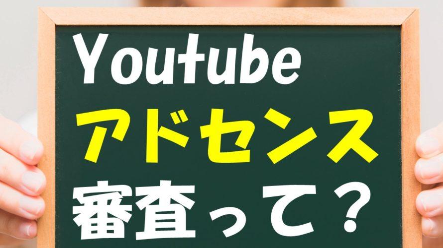 【2019年版まとめ】YouTubeアドセンス収益化|審査はなかなか通らないのか?