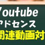 【関連動画対策】Youtubeアドセンスで視聴回数を伸ばす有力な方法【8選】