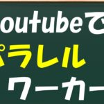【ネット副業】サラリーマン+Youtubeアドセンスでパラレルワーカーになる