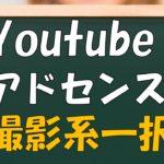 Youtubeアドセンスは撮影系一択の時代 審査通らなければ各種アフィリも考えておく