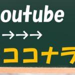 副業としてのネットビジネス Youtubeからの拡大戦略(ココナラ編)