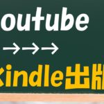 副業としてのネットビジネス Youtubeからの拡大戦略(kindle出版編)
